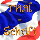 Thai Schrift